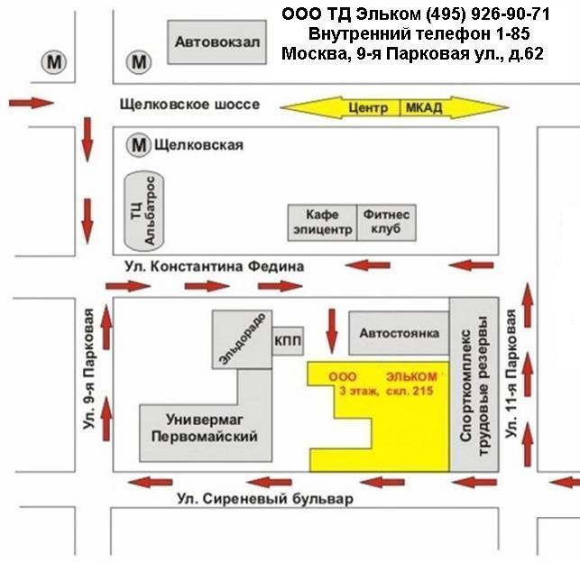Схема проезда Эльком Москва