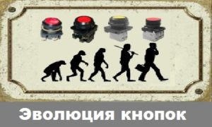 slayd-evolutsiya-knopok