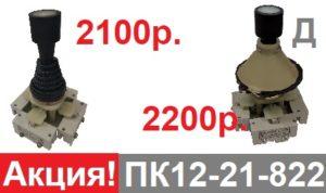 ПК12-21-822